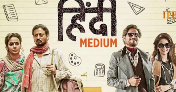 hindi-medium Movie Review