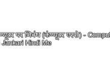 कंप्यूटर पर निबंध (कंप्यूटर एस्से) - Computer Ki Jankari Hindi Me