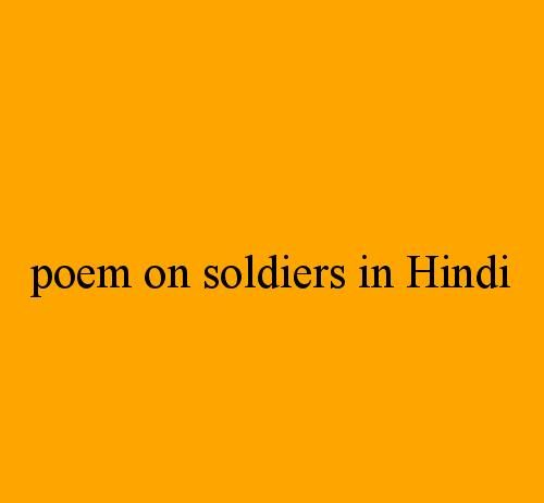 poem on army soldiers in hindi