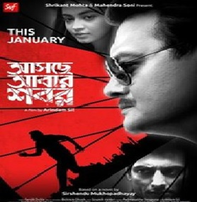 ABAR ASCE SOBOR Bengali Movie