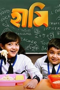 HAMI Bengali Movie