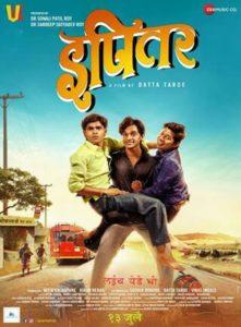 Ipitar Marathi Movie