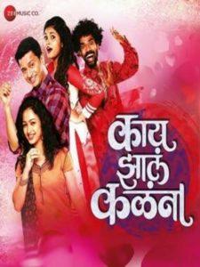 Kay Zala Kalena Marathi Movie