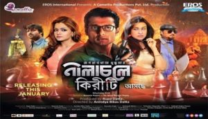 NILACHOLE KIRITI Bengali Movie