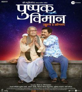 Pushpak Vimaan Marathi Movie