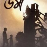 UMA Bengali Movie