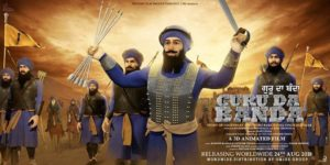 Guru da banda- Upcoming punjabi Movie 2018