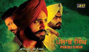 Punjab Singh-upcoming punjabi movie