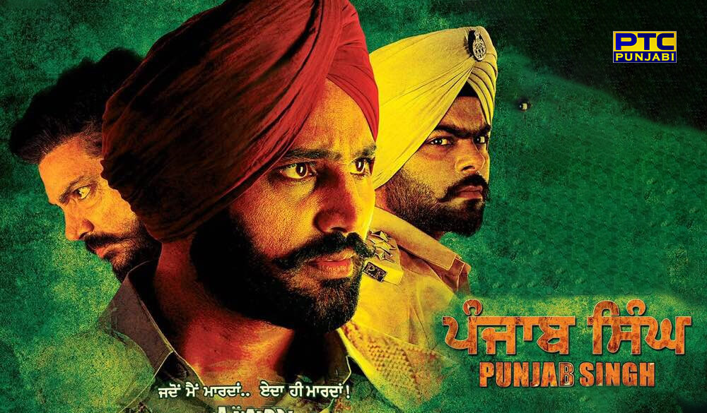 New Upcoming Punjabi Movies to Watch in 2018 | Watch Online