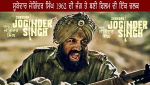 Subedar joginder singh-upcoming Punjabi movie 2018